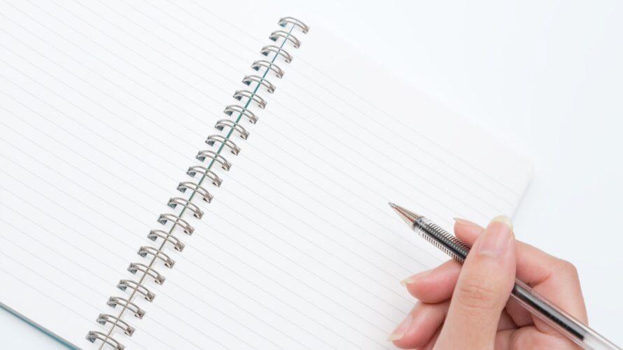 職業訓練校に受かる申込書の書き方